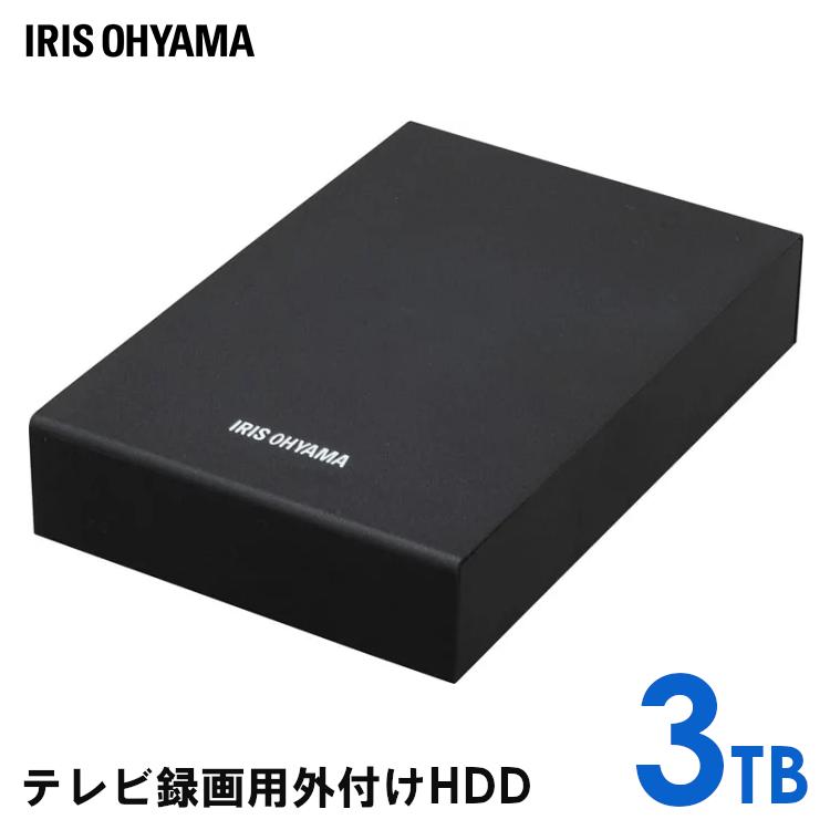 ハードディスク HDD 外付け テレビ 録画用 録画 縦置き 横置き 静音 コンパクト シンプル LUCA ルカ レコーダー USB 連動 アイリスオーヤマ 【2個セット】外付けハードディスク 外付けHDD テレビ録画用 ハードディスク 3TB HD-IR3-V1 ブラック HDD 外付け テレビ 録画用 録画 縦置き 横置き 静音 コンパクト シンプル LUCA ルカ レコーダー USB 連動 アイリスオーヤマ
