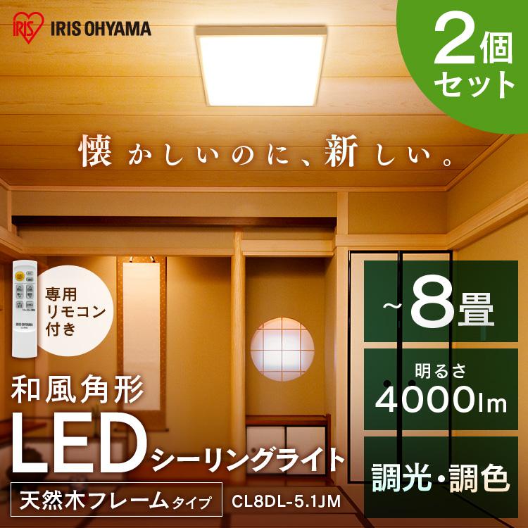 【2個セット】LEDシーリングライト 角形 8畳 調光 調色 CL8DL-5.1JM 調光 調色 昼光色 電球色 LED シーリング 天井照明 LED照明 節電 長寿命 天然木 メタルサーキット 8畳 アイリスオーヤマ