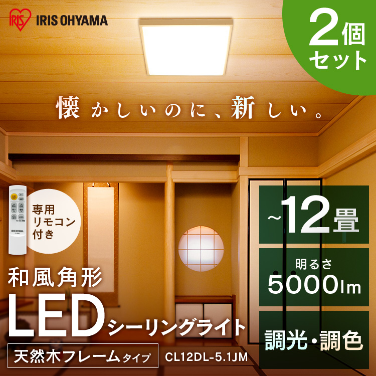 【2個セット】LEDシーリングライト 角形 12畳 調光 調色 CL12DL-5.1JM 調光 調色 昼光色 電球色 LED シーリング 天井照明 LED照明 節電 長寿命 天然木 メタルサーキット 12畳 アイリスオーヤマ