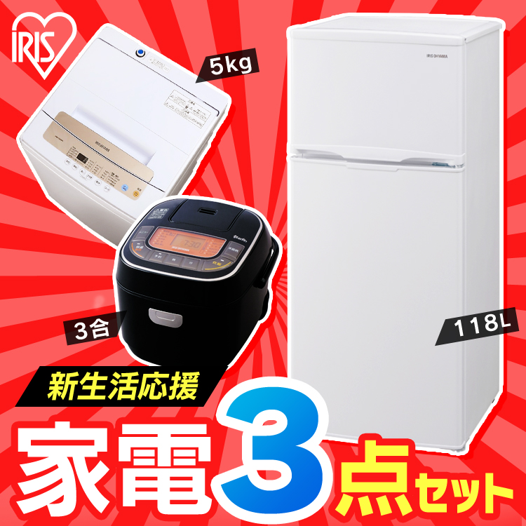 家電セット 新品 新生活 3点セット 冷蔵庫 118L + 洗濯機 5kg + 炊飯器 3合 家電セット 一人暮らし 新生活 アイリスオーヤマ【予約】