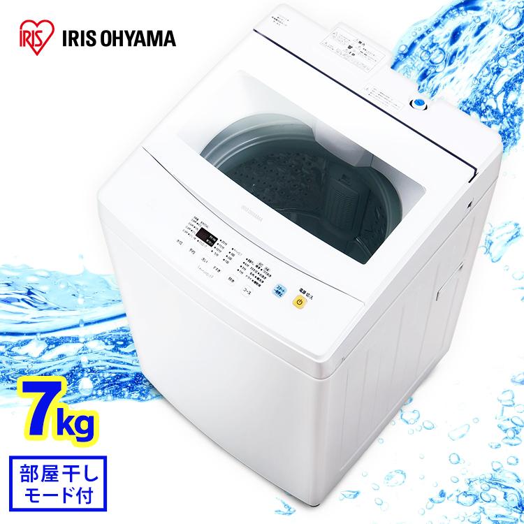 洗濯機 7kg 全自動洗濯機 7.0kg IAW-T702 全自動 洗濯機 7.0kg 部屋干し きれい キレイ 洗濯 毛布 洗濯器 洗濯機 おしゃれ着洗い 毛布 ステンレス槽 アイリスオーヤマ