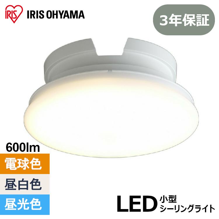 小型シーリングライト LEDライト LED小型 照明 電気 節電 工事不要 省エネ LED LEDライト 電球 照明 しょうめい 明るい ECO エコ アイリスオーヤマ シーリングライト LED 小型 薄型 600lm SCL6L-UU 電球色 SCL6N-UU 昼白色 SCL6D-UU 昼光色 アイリスオーヤマ 薄い コンパクト 廊下 玄関 洗面所 小型シーリングライト LEDライト LED小型 照明 電気 節電 工事不要 省エネ LED LEDライト 電球 照明 明るい ECO
