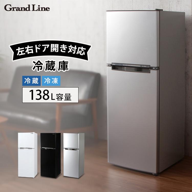 冷蔵庫 2ドア冷凍/冷蔵庫 138L 冷蔵庫 冷凍冷蔵庫 2ドア 2扉 家電 新生活 左右ドア ホワイト シルバー ブラック コンパクト 一人暮らし 静音 左右ドア開き スマート単身用 冷凍40L 冷蔵98L【D】