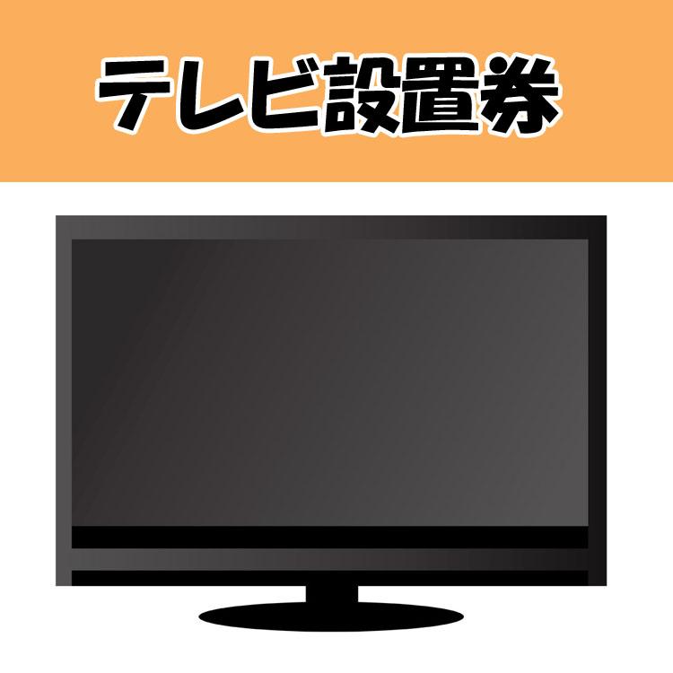 テレビ設置券 【代引き不可】