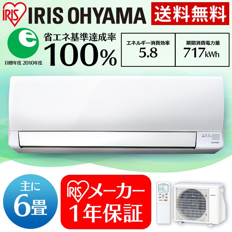 エアコン 6畳 ルームエアコン 2.2kW(スタンダードシリーズ) IRA-2202A エアコン 暖房 冷房 エコ アイリス クーラー ダイニング 子ども部屋 空調 除湿 IRA-2202AZ 6畳 タイマー付 内部クリーン機能 アイリスオーヤマ