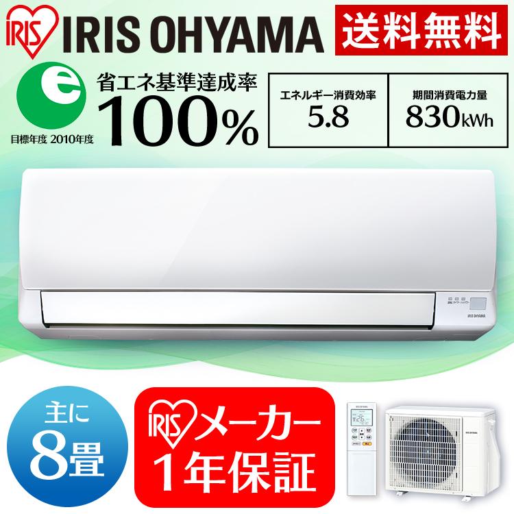 エアコン 8畳 ルームエアコン 2.5kW(スタンダードシリーズ) IRA-2502A エアコン 暖房 冷房 エコ アイリス クーラー ダイニング 子ども部屋 空調 除湿 IRA-2502AZ 8畳 タイマー付 内部クリーン機能 アイリスオーヤマ