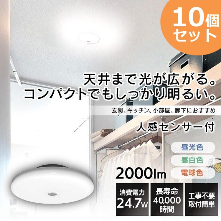 【10個セット】小型シーリングライト 薄形 2000lm 人感センサー付 SCL20LMS-UU 電球色 SCL20NMS-UU 昼白色 SCL20DMS-UU 昼光色 送料無料 LED シーリング シーリングライト LED照明 照明 ライト 人感センサー 工事不要 節電 省エネ 小型 薄型 アイリスオーヤマ