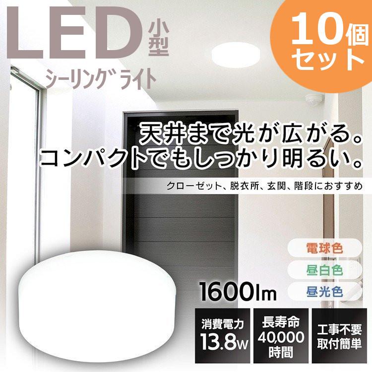 【10個セット】小型シーリングライト メタルサーキットシリーズ 1600lm SCL16L-MCHL SCL16N-MCHL SCL16D-MCHL 電球色 昼白色 昼光色 LED 灯り 照明 ライト 節電 電気 アイリスオーヤマ