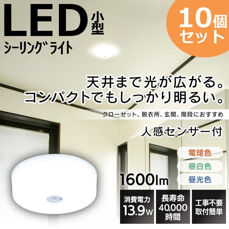 【10個セット】小型シーリングライト メタルサーキットシリーズ 1600lm SCL16LMS-MCHL SCL16NMS-MCHL SCL16DMS-MCHL 電球色 昼白色 昼光色 LED 灯り 照明 ライト 節電 電気 センサー sensa アイリスオーヤマ