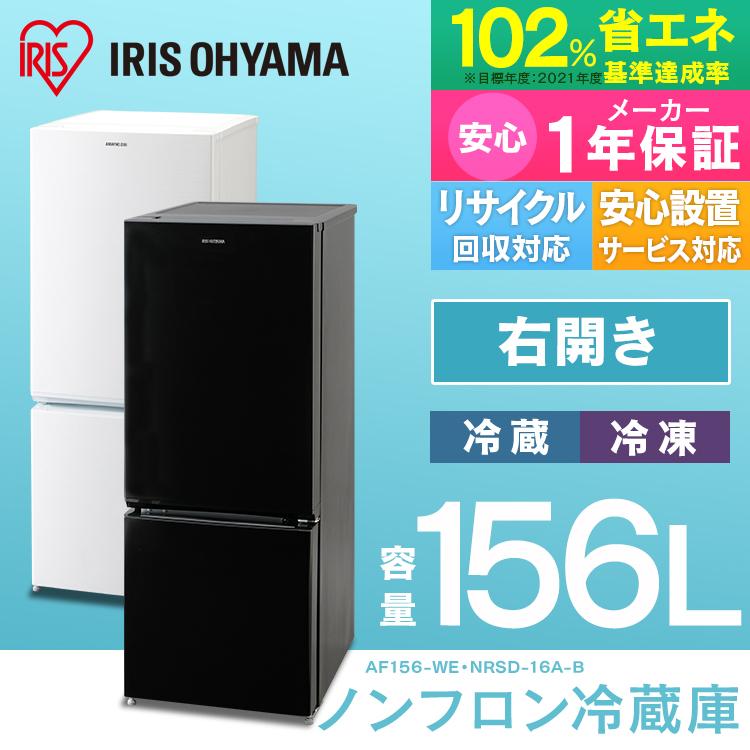 冷蔵庫 2ドア 156L ノンフロン冷凍冷蔵庫 ホワイト ブラック AF156-WE冷蔵庫 小型 一人暮らし 収納 右開き 右 冷凍庫 2ドア冷蔵庫 アイリスオーヤマ ひとり暮らし 単身 白  節電 メーカー1年保証