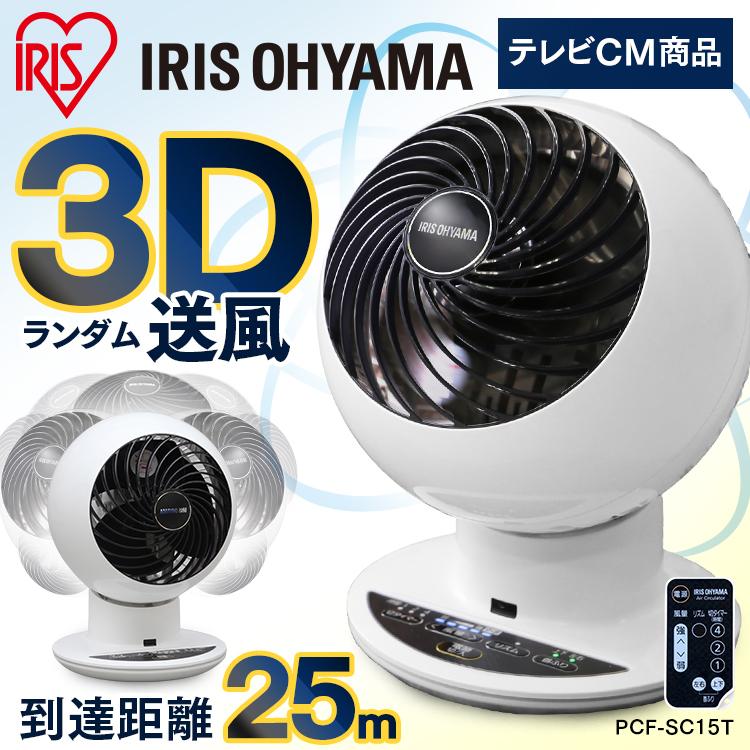 【サーキュレーター・扇風機】室内干しの乾燥や、クーラーの冷房効率アップに!おしゃれなサーキュレーターは?(8000円以下)