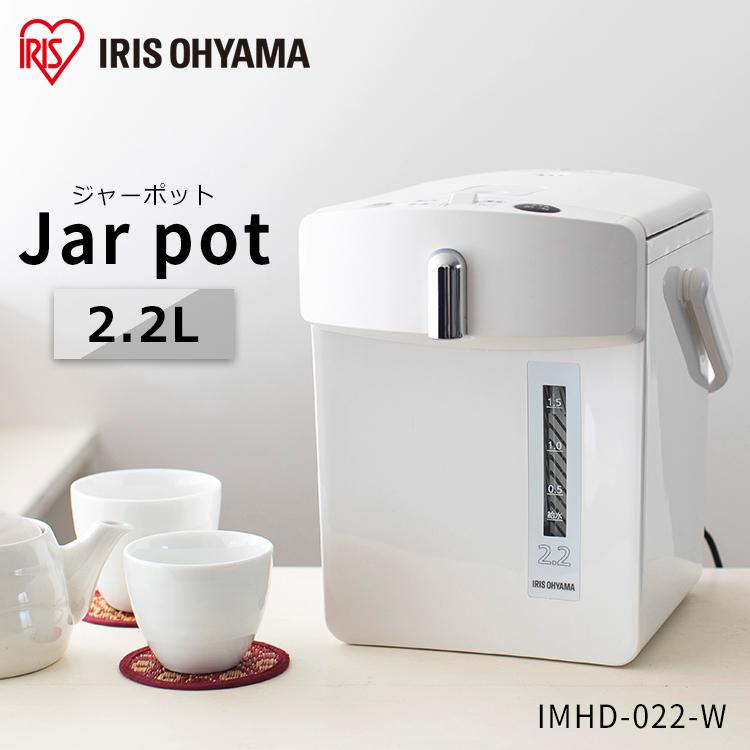 電気ポット ジャーポット 2.2L メカ式 ホワイト IMHD-022-W 湯沸かし おしゃれ スタイリッシュ アイリスオーヤマ