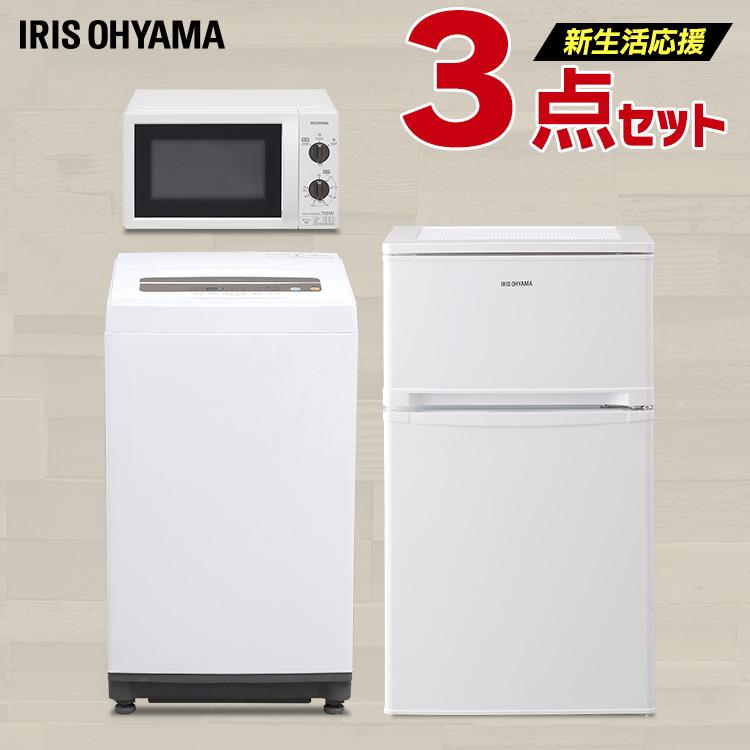 家電セット 一人暮らし 新品 3点セット アイリスオーヤマ 冷蔵庫 81L / 洗濯機 5kg / 電子レンジ 新生活 ひとり暮らし 家電 セット 冷蔵庫 小型 2ドア おしゃれ