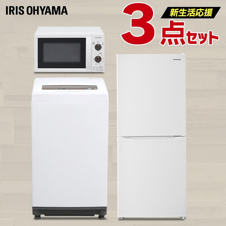 家電セット 一人暮らし 新品 3点セット アイリスオーヤマ 冷蔵庫 142L / 洗濯機 5kg / 電子レンジ 新生活 ひとり暮らし 家電 セット 冷蔵庫 小型 2ドア おしゃれ