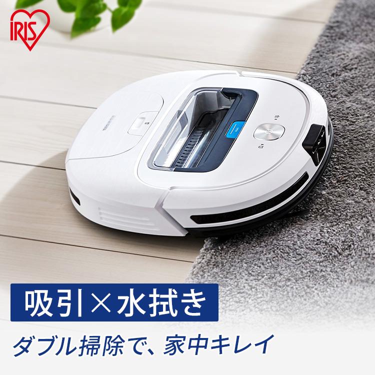 ロボット掃除機 水拭き 薄型 アイリスオーヤマ IC-R01-W リモコン付 ホワイト 掃除 掃除機 コードレス クリーナー ロボット掃除 拭き掃除 自動掃除 ふき掃除 そうじ ソウジ みずぶき ロボットクリーナー