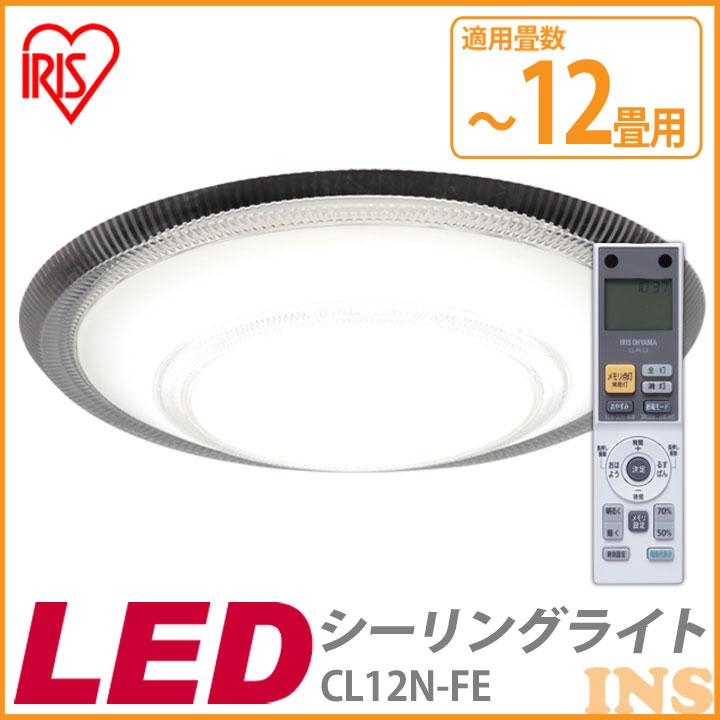 LEDシーリングライト FEシリーズ 超モデル CL12N-FE アイリスオーヤマ アイリスオーヤマ