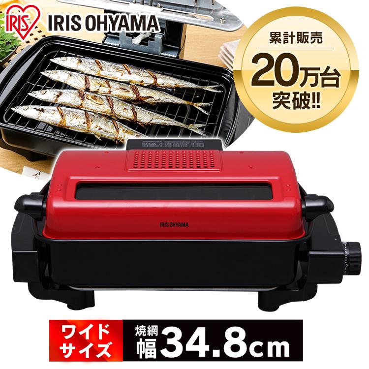 ロースター 魚焼き グリル 両面焼き フィッシュロースター お気にいる 魚焼きグリル EMT-1101 マルチロースター 魚焼き器 パン 焼き鳥 サンマ アイリスオーヤマ フッ素加工 レッド お手入れ簡単 タイマー機能 脱臭 35%OFF