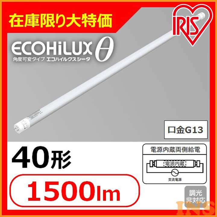 ≪送料無料≫直管LEDランプ ECOHiLUX θ LDGR40S・W/15/15 アイリスオーヤマ