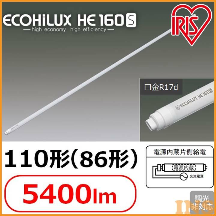 直管LEDランプ ECOHiLUX HE160S 110形(86形) 5400lm LDRd86T・D/38/54/16S LDRd86T・N/36/54/16S LDRd86T・W/38/54/16S LDRd86T・WW/39/54/16S アイリスオーヤマ