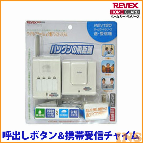≪送料無料≫リーベックス[REVEX] 呼出しボタン&携帯受信チャイム REV120