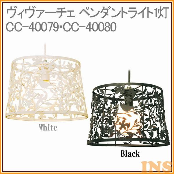 ≪送料無料≫ヴィヴァーチェ ペンダントライト1灯 CC-40079・CC-40080 White・Black [kishima]