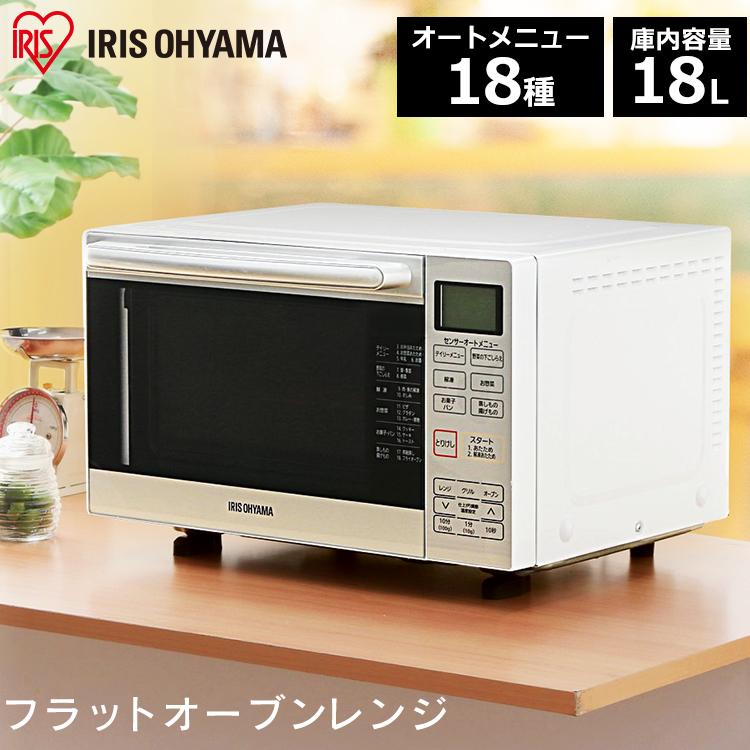 電子レンジ オーブン アイリスオーヤマ オーブンレンジ MO-F1801 フラットテーブル 18L電子レンジ フラット オーブンレンジ ヘルツフリー レンジ オートメニュー お弁当温め 一人暮らし ファミリー 東日本 西日本 解凍 温め
