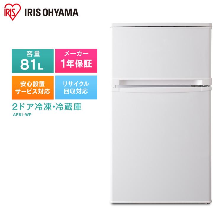 冷蔵庫 小型 2ドア 81L 一人暮らし ノンフロン冷凍冷蔵庫 冷蔵庫 小型 ホワイト AF81-W 冷蔵庫 2ドア アイリスオーヤマ 冷凍庫 一人暮らし 1人暮らし 食糧 冷蔵 保存 白物 単身 キッチン 台所 寝室