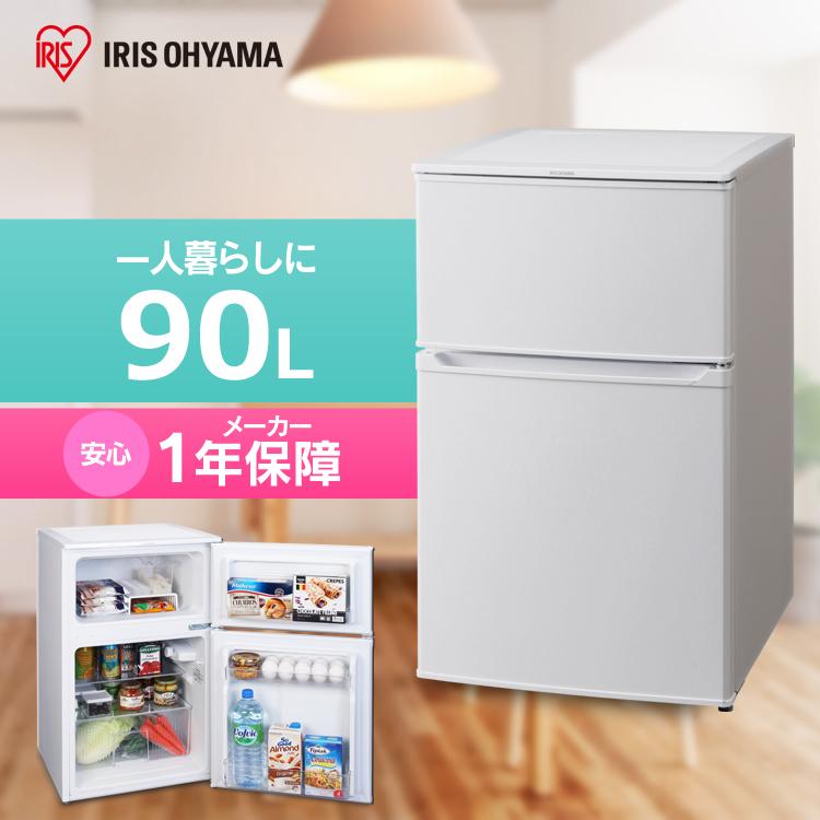 冷蔵庫 一人暮らし 90L 冷凍冷蔵庫 IRR-90TF-W冷蔵庫 2ドア 小型 一人暮らし 収納 冷凍冷蔵庫 冷凍庫 右開き 右 アイリスオーヤマ 2ドア冷蔵庫 ホワイト  キッチン 家電 新生活 製氷 メーカー1年保証