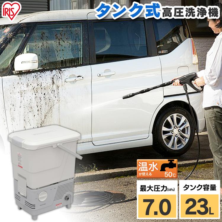 タンク式高圧洗浄機 11点セット ホワイト SBT-412N アイリスオーヤマ高圧洗浄機 大掃除 年末掃除 洗車 外壁掃除 換気扇掃除