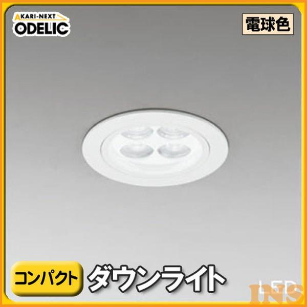 ≪送料無料≫オーデリック(ODELIC) LEDコンパクトダウンライト OD262324 電球色タイプ