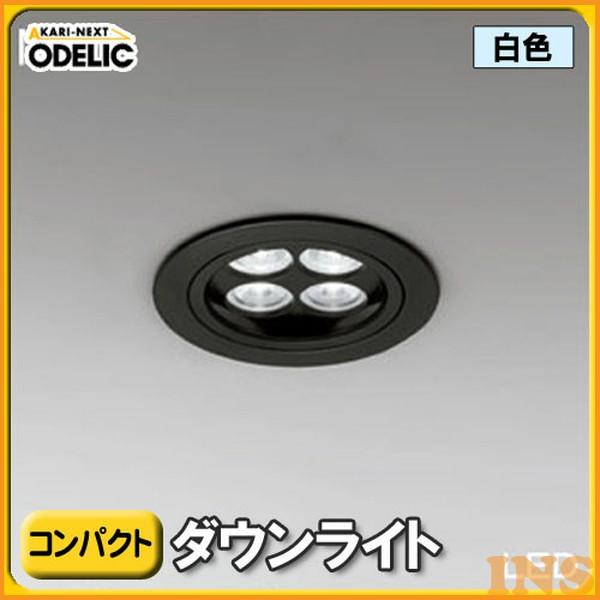 ≪送料無料≫オーデリック(ODELIC) LEDコンパクトダウンライト OD262325 白色タイプ