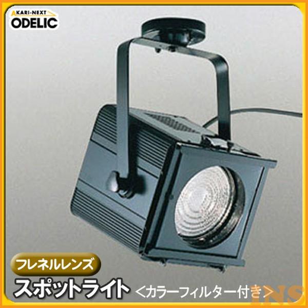 オーデリック(ODELIC) フレネルレンズスポットライト(カラーフィルター付き) ブラック OE031030