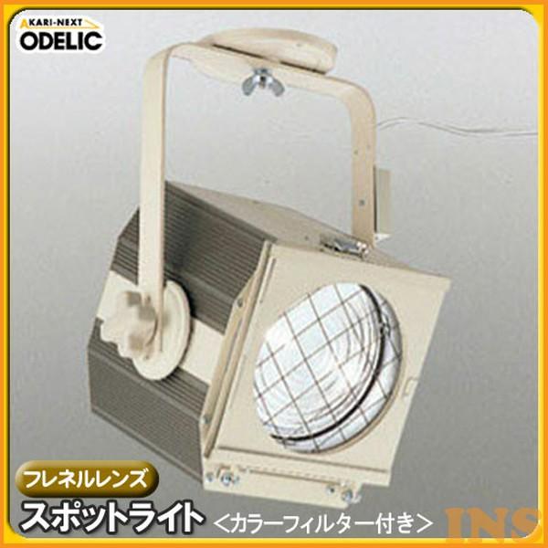 ≪送料無料≫オーデリック(ODELIC) フレネルレンズスポットライト(カラーフィルター付き) アイボリー OE031031