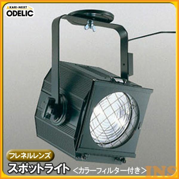 ≪送料無料≫オーデリック(ODELIC) フレネルレンズスポットライト(カラーフィルター付き) ブラック OE031032