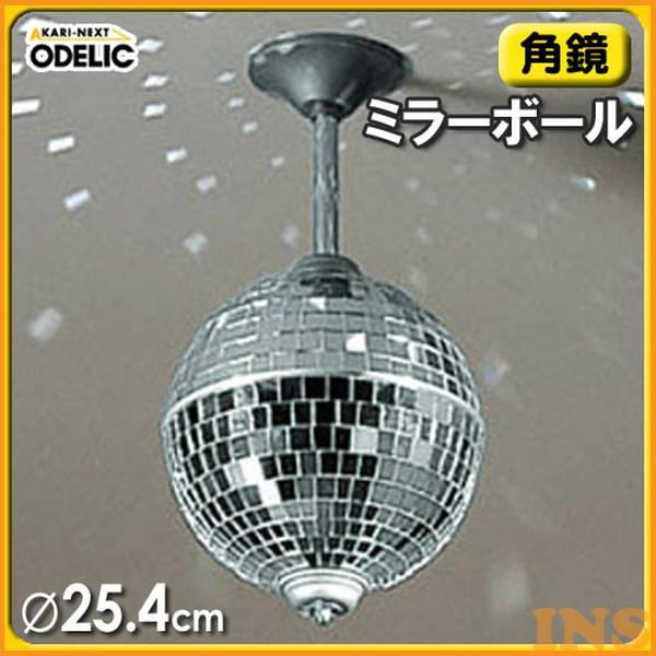 オーデリック(ODELIC) ミラーボール(角鏡) OE031041