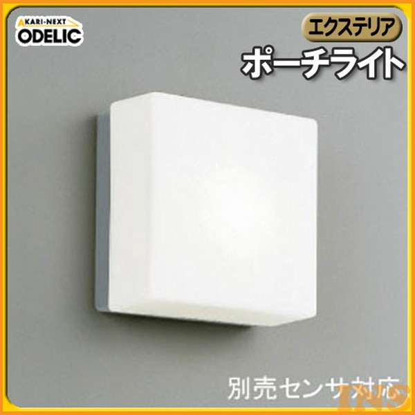 ≪送料無料≫オーデリック(ODELIC) 別売センサ対応 エクステリア ポーチライト OG041661