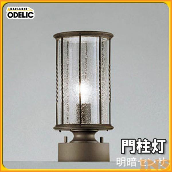 ≪送料無料≫オーデリック(ODELIC) 門柱灯 OG042152