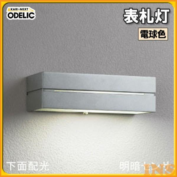 ≪送料無料≫オーデリック(ODELIC) 表札灯 OG042171 電球色