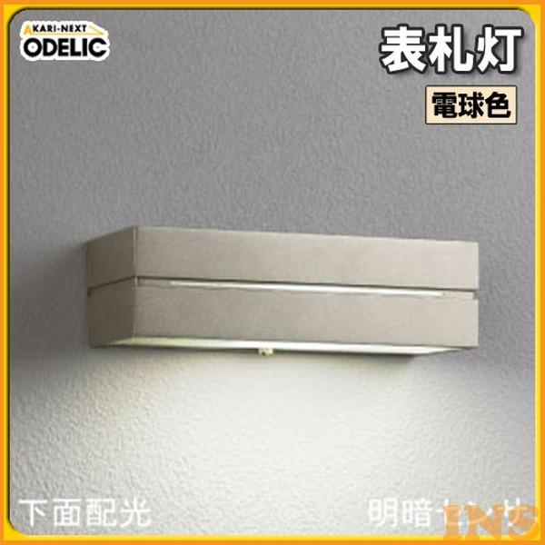 ≪送料無料≫オーデリック(ODELIC) 表札灯 OG042172 電球色