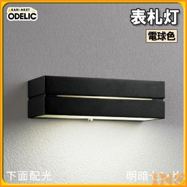 ≪送料無料≫オーデリック(ODELIC) 表札灯 OG042173 電球色
