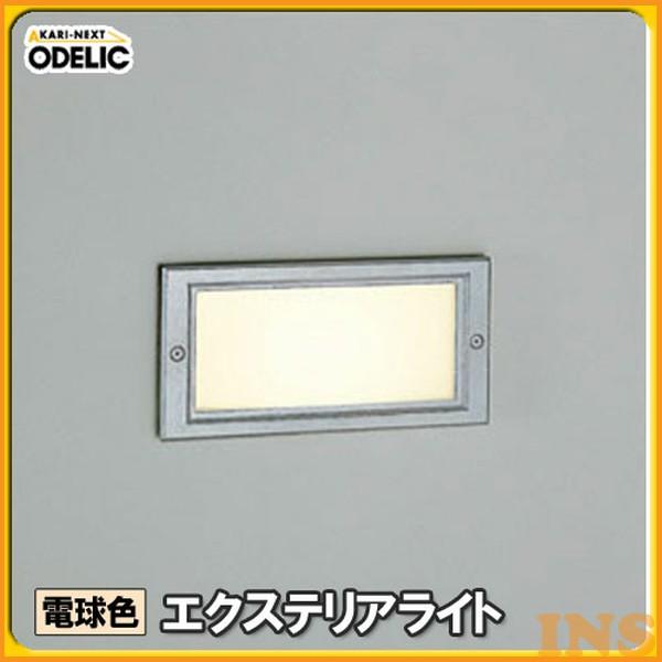 オーデリック(ODELIC) エクステリアライト OG043409 電球色