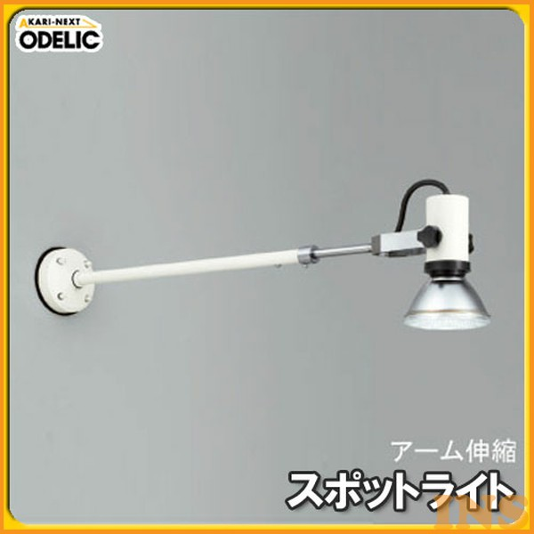 オーデリック(ODELIC) スポットライト OG044117