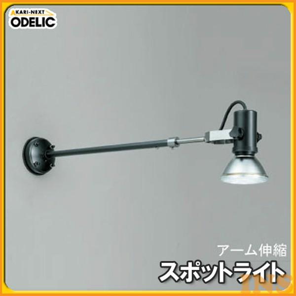 ≪送料無料≫オーデリック(ODELIC) スポットライト OG044118