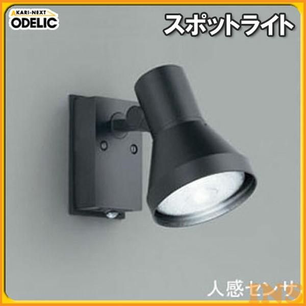 オーデリック(ODELIC) スポットライト OG044135