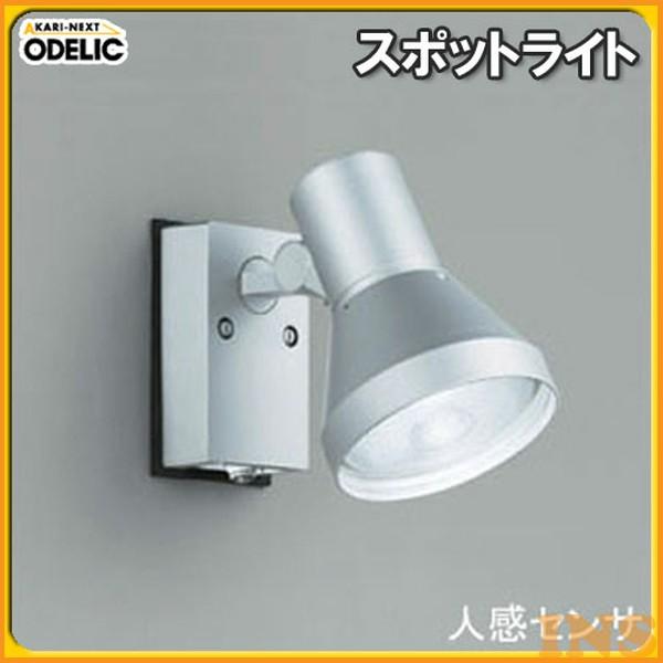 オーデリック(ODELIC) スポットライト OG044136