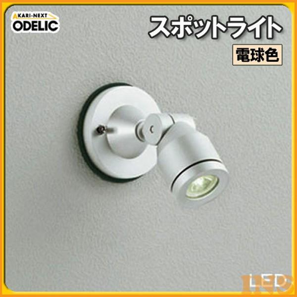 ≪送料無料≫オーデリック(ODELIC) スポットライト OG254002 電球色タイプ