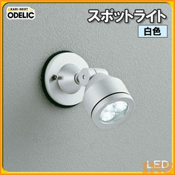 ≪送料無料≫オーデリック(ODELIC) スポットライト OG254003 白色タイプ