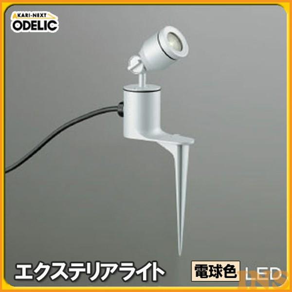 ≪送料無料≫オーデリック(ODELIC) エクステリアライト OG254012 電球色タイプ
