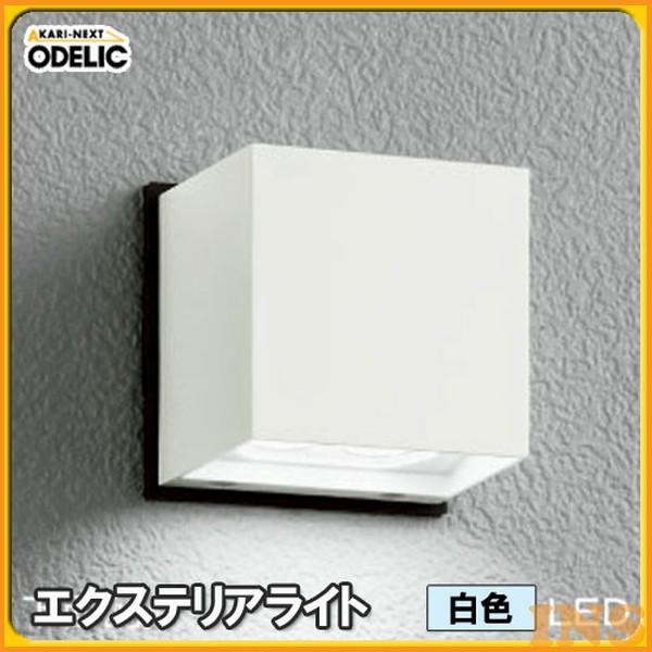 ≪送料無料≫オーデリック(ODELIC) エクステリアライト OG254031 白色タイプ