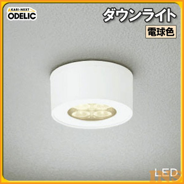 オーデリック(ODELIC) ダウンライト OG254042 電球色タイプ[3ss]